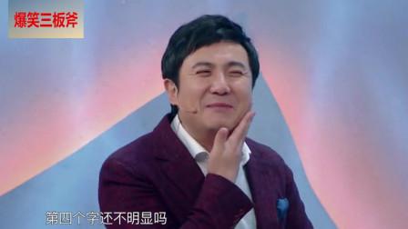 沈腾最尬演片段,黄渤关晓彤一起喝倒彩,女粉丝笑瘫了