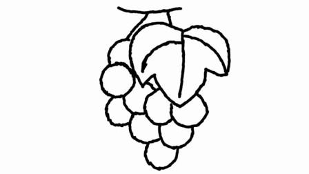 如何简画葡萄 然后上彩色