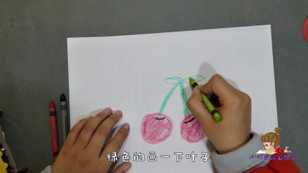 小叮当简笔绘画:一个好看的樱桃,你知道怎么画吗?