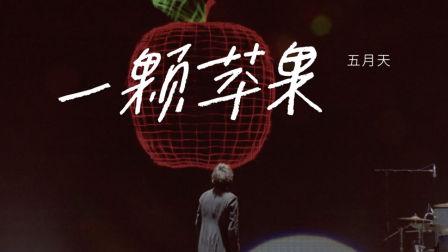 五月天 - 《一颗苹果》Live版MV