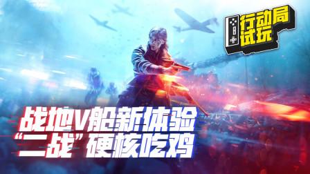 行动局试玩05:战地V新模式