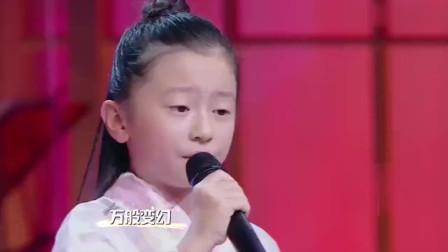 7岁孩子唱《铁血丹心》小女孩这嗓音太脆了,网友:又一个翁美玲