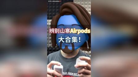 怎么辨别真假AirPods? 几招教你辨别