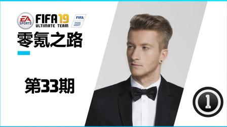 """【一球】FIFA19 零氪之路/征召 #33 """"最帅阵容"""""""