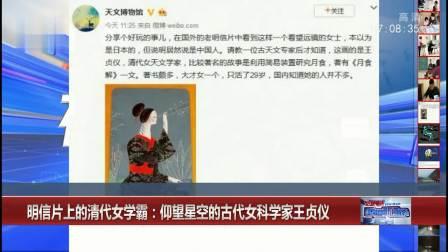 明信片上的清华女学霸:仰望星空的古代女科学家王贞仪