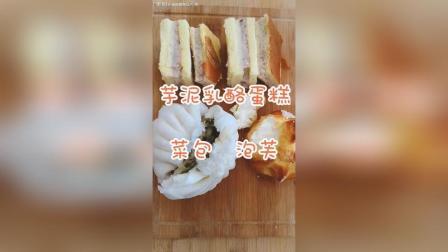 (ole)芋泥乳酪蛋糕&泡芙+菜包