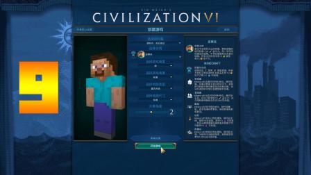我的世界史蒂夫穿越文明6 挑战风云变幻神级文明 9