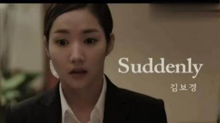 韩剧《城市猎人》主题音乐Suddenly,纪念我们的爱情,虐恋味儿