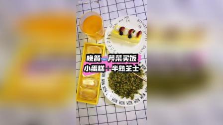 芹菜麦饭百香果小蛋糕半熟芝士