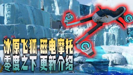 《深海迷航:零度之下》