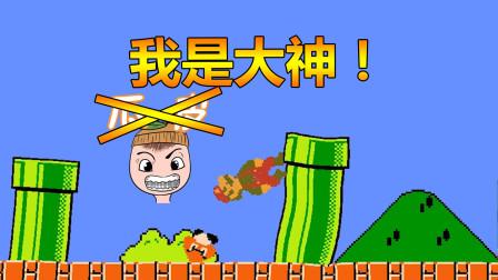 果冻马里奥:前有蘑菇后有墙,危急时刻瓜皮柚子逆袭成功了?