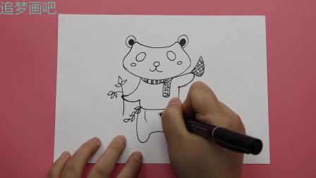 一只爱吃竹子的小熊猫,真是太可爱了,喜欢就动手画起来吧