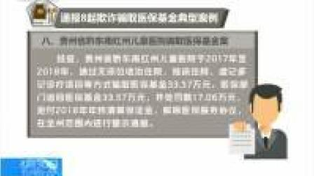 新闻直播间 2019 国家医保局:欺取医保基金 通报典型案例