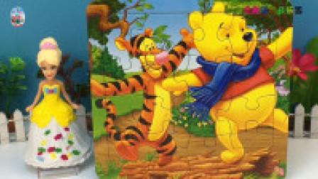 芭比公主玩具 小熊维尼和跳跳虎在跳舞!和芭比公主一起拼拼图玩具