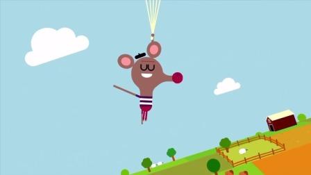嗨道奇:缇诺抓着气球飘在了空中,嗨皮让缇诺别放手!