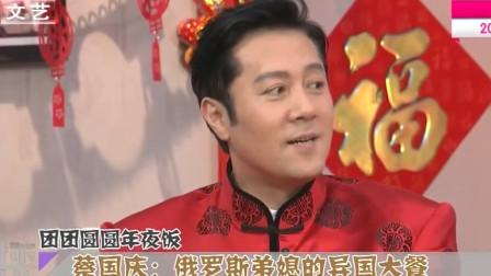 蔡国庆:自从我们家娶了俄罗斯媳妇,都不去蛋糕店了!