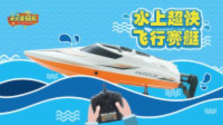 天天爱玩具 超快速水上飞行赛艇
