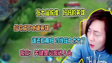 张大仙惋惜:好好的英雄给砍成下水道英雄,怎么玩!观众:惹怒了天美