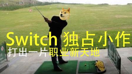 【杰克测评】真·Switch独占游戏 完成百万年薪梦想《高尔夫物语》