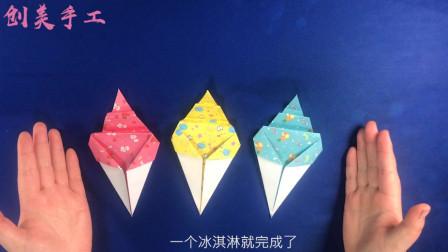 冰激凌的折纸小教程来了