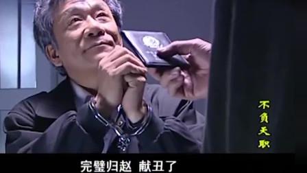 不负天职:贼王,审讯室展示自己的偷窃技术,男警工作证被偷却毫无察觉