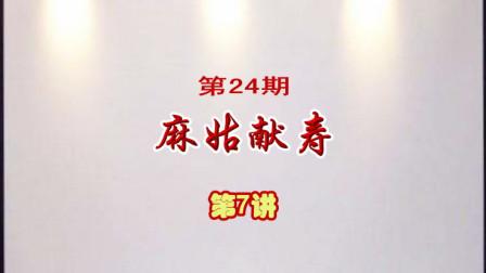 龙乃馨义务京剧教学【麻姑献寿】07