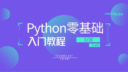 Python零基础入门教程第一节课:Python介绍