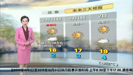 北京天气预报20190330 北京天气预报 20190330 高清版