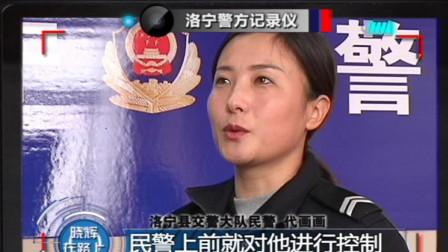 河南洛宁:酒驾司机闯入查酒驾现场,疯狂闯岗,纷纷支援