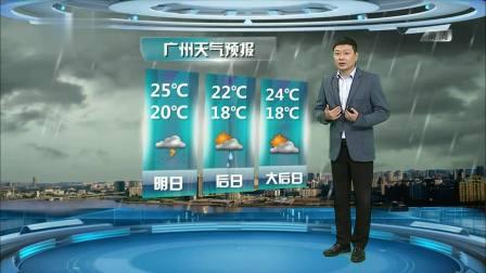 广东天气预报20190330 广东天气预报 20190330 高清版