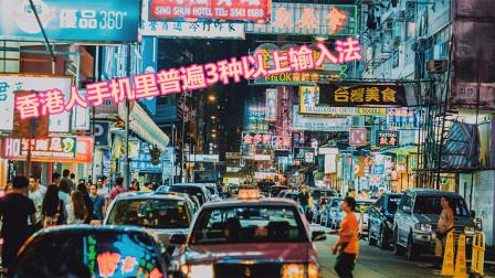 香港人太厉害了!手机里输入法大多同时装着三种以上输入法