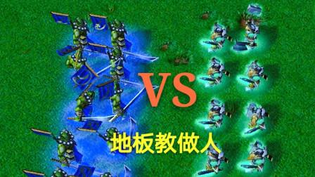 魔兽争霸:10个山丘VS10个剑圣,花里胡哨的没用