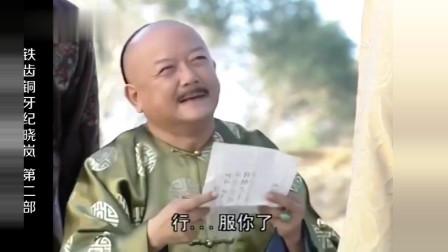 铁齿铜牙纪晓岚:纪晓岚拿着皇上口谕找和珅借钱,和珅一看欠条,气坏了