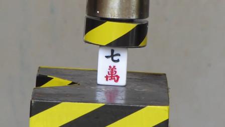 中国的麻将有多厉害?老外个液压机实验,这下终于服了!