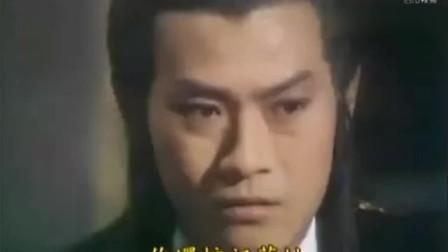 79郑少秋版《楚留香》蓉蓉想要和楚留香说情话,故意只开胡铁花