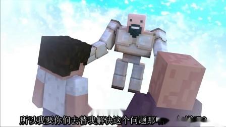 MC动画-土豆惹的祸-33-MrFudgeMonkeyz