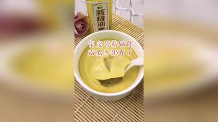 宝宝辅食, 南瓜牛奶布丁, 适合6个月以上的宝宝, 出锅淋入核桃油