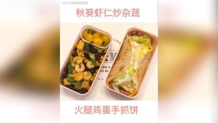 虾仁炒秋葵杂蔬+火腿鸡蛋手抓饼