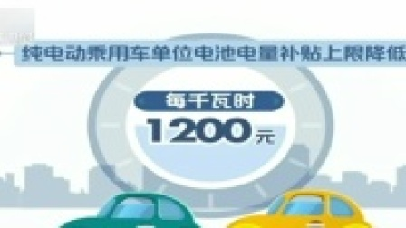 第一时间 辽宁卫视 2019 新能源汽车补贴新政:单车补贴额降约50%  过渡期三个月