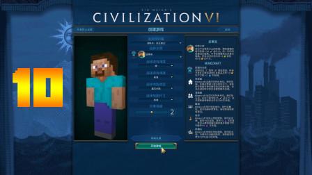 我的世界史蒂夫穿越文明6 挑战风云变幻神级文明 10