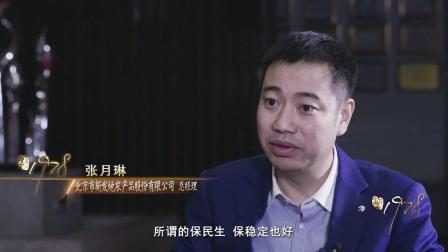 《生于1978》张月琳:我是新型农民