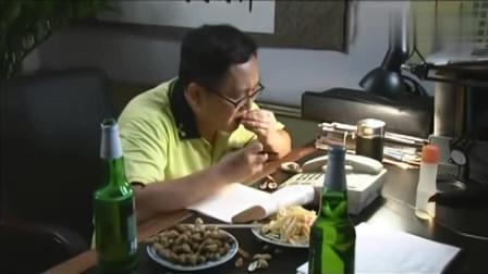 《女人当官》明主任真会享受 晚上加班凉菜配啤酒 边吃边工作