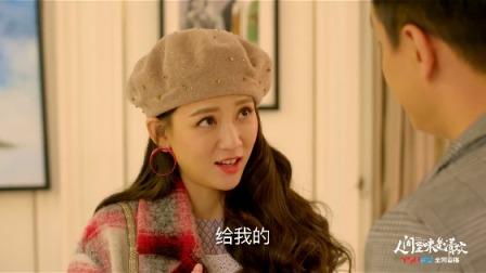 《人间至味是清欢》 41 【佟大为CUT】:丁人间送豪宅向安清欢赔罪表真心