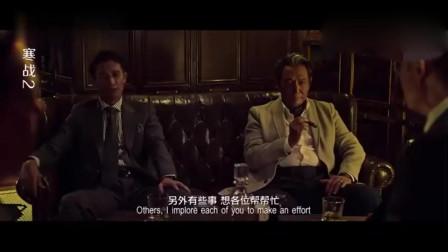 寒战2:幕后舵手齐聚首, 得知惊天大阴谋, 李sir后悔吗