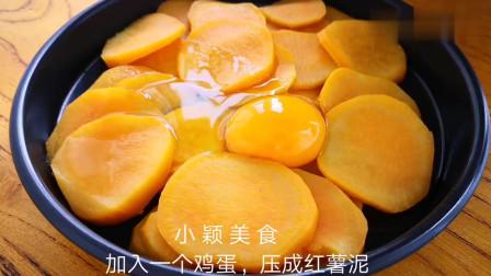 非遗美食红薯里加一个鸡蛋, 不用烤, 不用烙, 一上桌瞬间吃光光