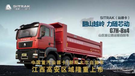 中国重汽汕德卡新斯太尔自卸车江西高安区域隆重上市