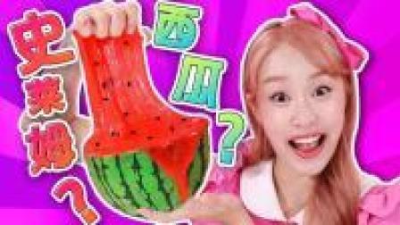会拉开的西瓜? ! 制作无毒无害无硼砂西瓜史莱姆