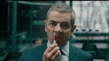 电影《憨豆特工2》:当着领导面前妖娆涂口红的,也就憨豆一个人了
