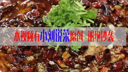 大厨教你正宗川味水煮肉片的家常做法,秘诀和配方全都告诉你,太有食欲了