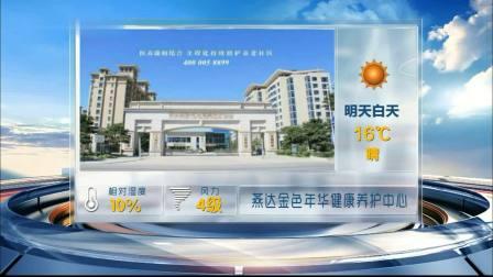 2019.3.31北京天气预报 北京天气预报 20190331 高清版